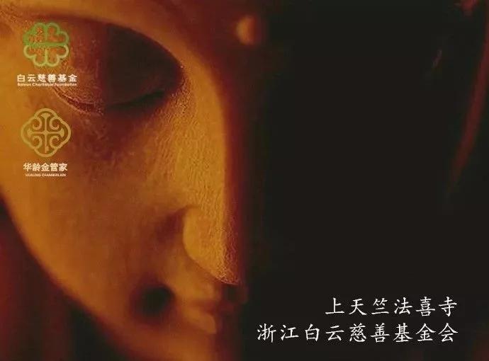 杭州上天竺法喜讲寺方丈一行参访杭州华龄集团