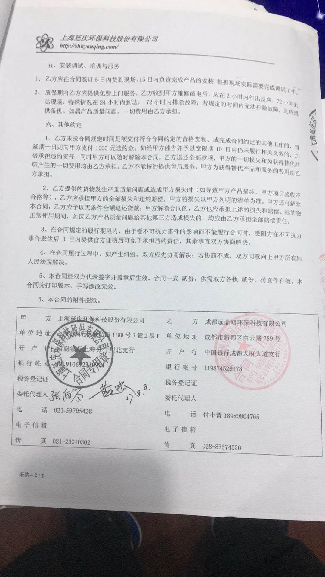 上海延庆环保科技股份有限公司
