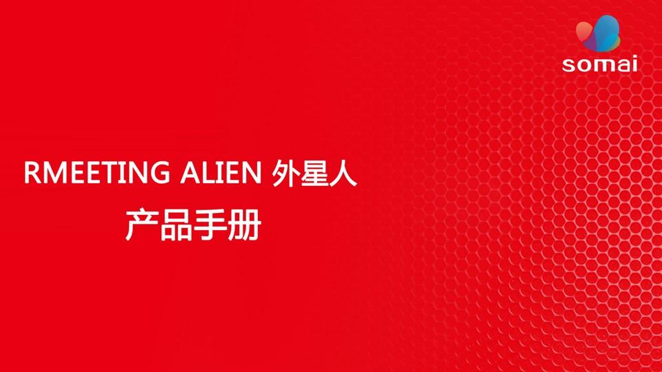 外星人-RMEETING ALIEN