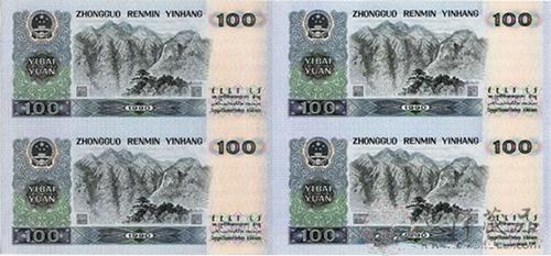 第四套90版100元四连体