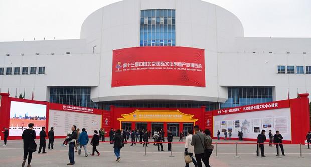 永同昌科技携西国贸园区优秀文创企业亮相第十三届文博会