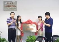 bob棋牌生物研发中心挂牌成为西北大学教学实习基地