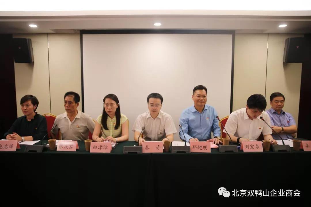 【党建新闻】中共北京市异地kok登录第五联合委员会召开筹备工作会议