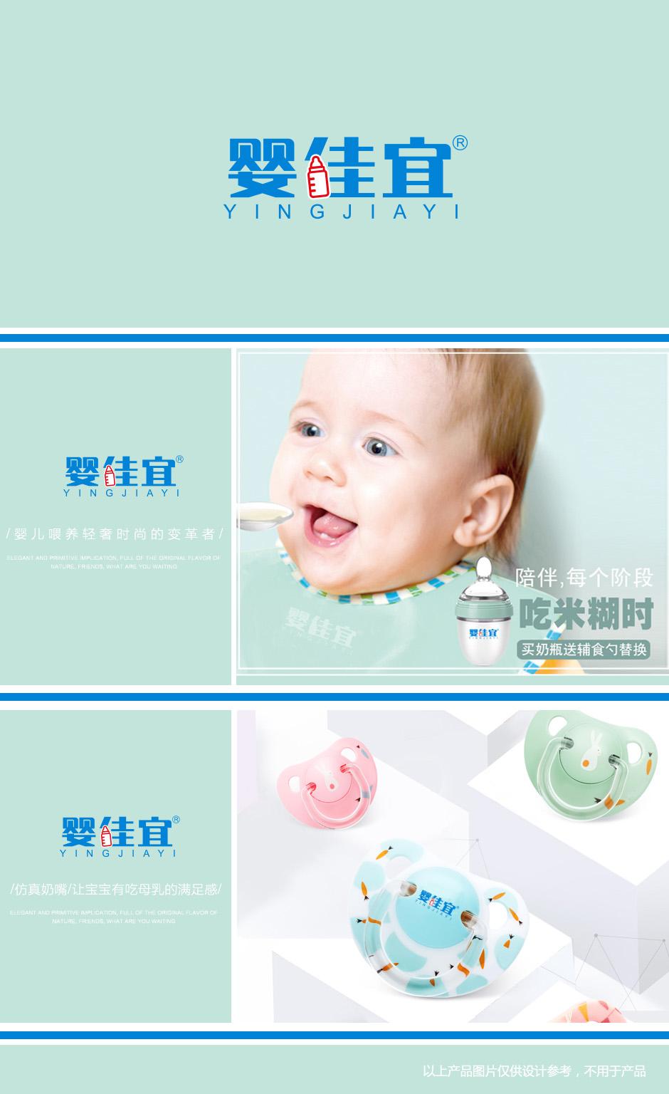 第10类-婴佳宜