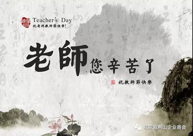 【节日专列】北京kok平台新用户送彩金企业kok登录致敬教师节,老师您辛苦了!