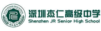 深圳市杰仁书院有限公司