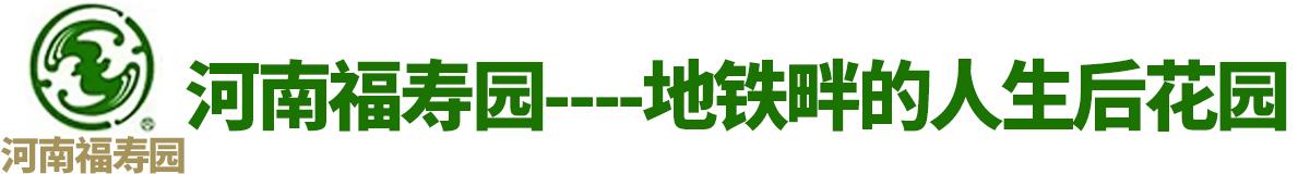 殡葬服务-河南福寿园实业有限公司