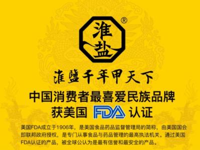 """""""淮盐""""品牌通过美国FDA认证  喜获美国市场准入"""
