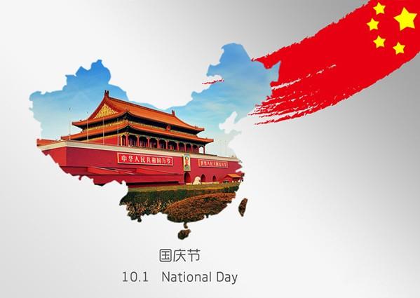 红星杨 | 2018国庆放假安排