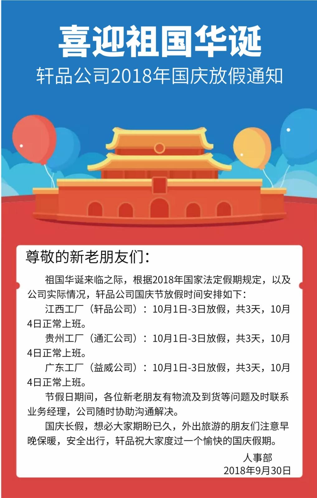 轩品公司2018年国庆放假通知