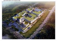 成都天府国际生物医学工程产业加速器项目