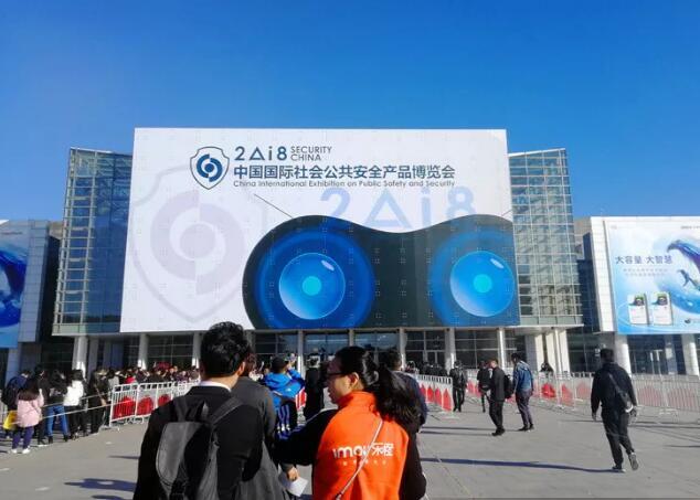 网信安全北京安博会掠影