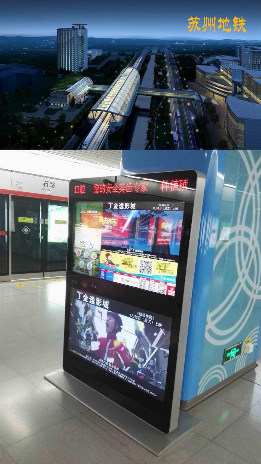 苏州地铁--55寸双屏触控一体机