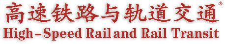 高速铁路与轨道交通