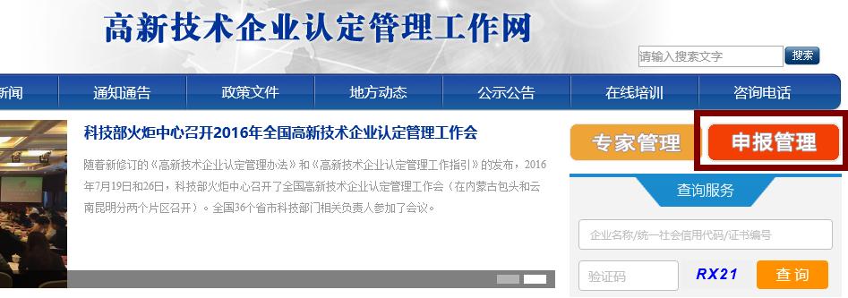 重磅!深圳2018年第二批国家高新技术企业认定结果已出,速来查询!