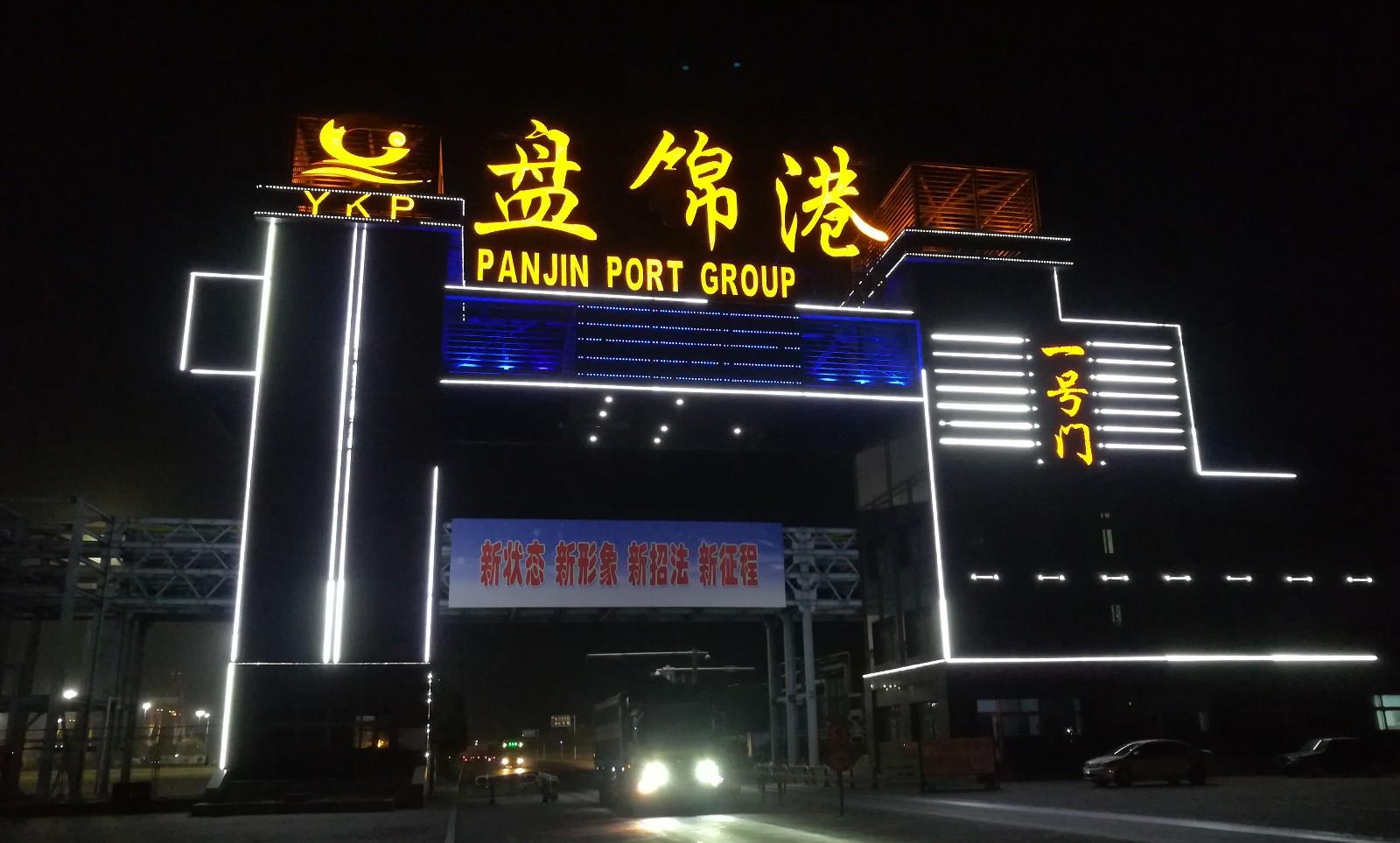 盘锦港NO.1