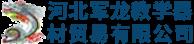 部队作业包,河北军龙教学器材贸易有限公司
