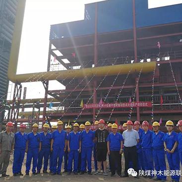 副会长兼秘书长单位陕煤联众煤化公司25万吨/年小粒煤干馏试验项目顺利点火试生产