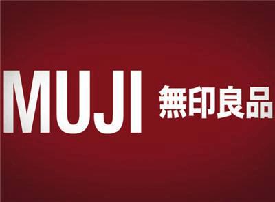 谣言粉碎机:无印良品在中国输了官司,名字都保不住了?假的!