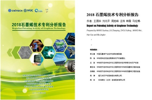 宁波材料所完成《2018石墨烯技术专利分析报告》并在2018中国国际石墨烯创新大会上发布