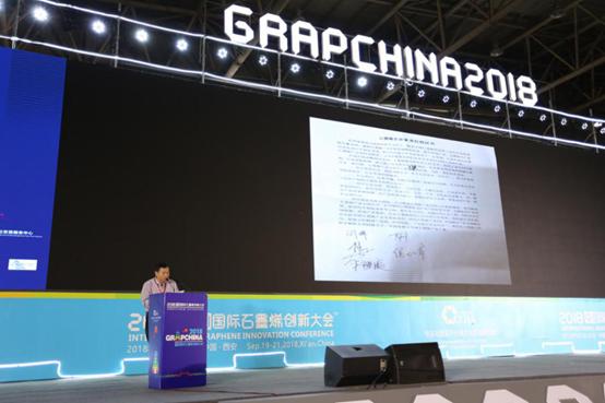 践行一带一路 打造全球石墨烯产业创新高地——2018'中国国际石墨烯创新大会圆满落幕