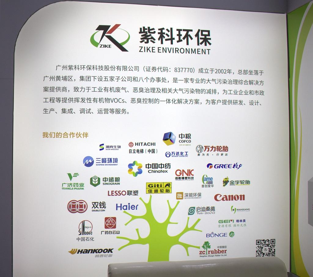 千亿VOCs市场:紫科环保以技术促发展