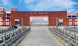 温县第一高级中学