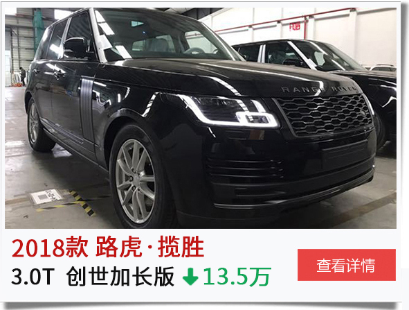 2018款路虎 • 揽胜