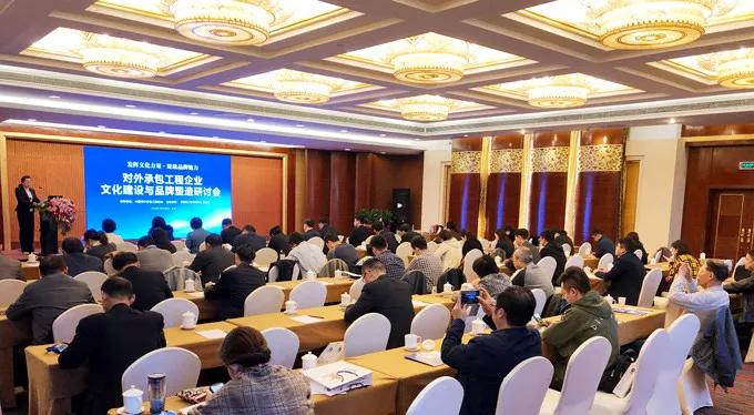 """""""对外承包工程企业文化建设与品牌塑造研讨会""""在京召开"""