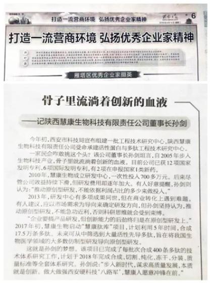 西安晚报报道陕西bob棋牌生物科技董事长为优秀企业家
