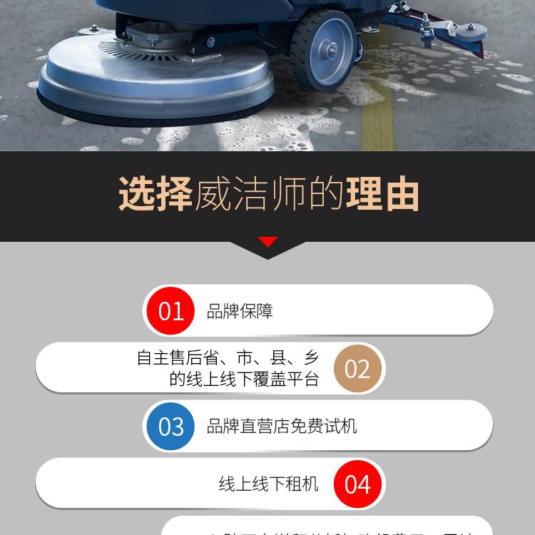 DC590 手推电瓶式洗地机