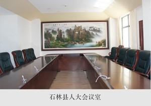 石林县人大会议室