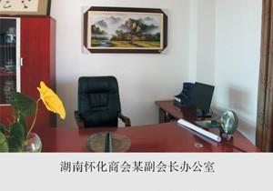 湖南怀化商会某副会长办公室