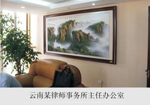 云南某律师事务所主任办公室