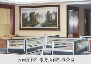 云南某律师事务所律师办公室