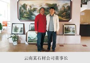 云南某石材公司董事长