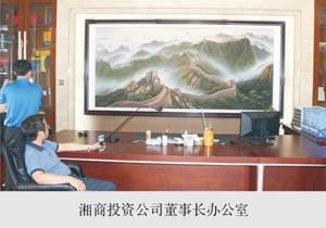 湘商投资公司董事长办公室