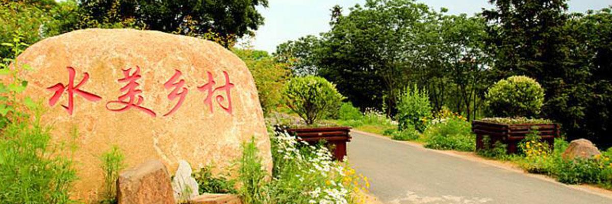 南京美在乡村旅游服务有限责任公司