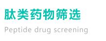 肽类药物筛选