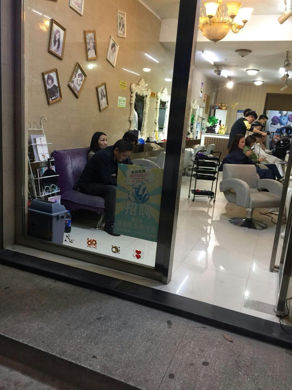 青山盈利美发店  低价急转