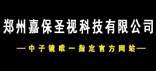中子鏡鏡片,鄭州嘉保圣視科技有限公司