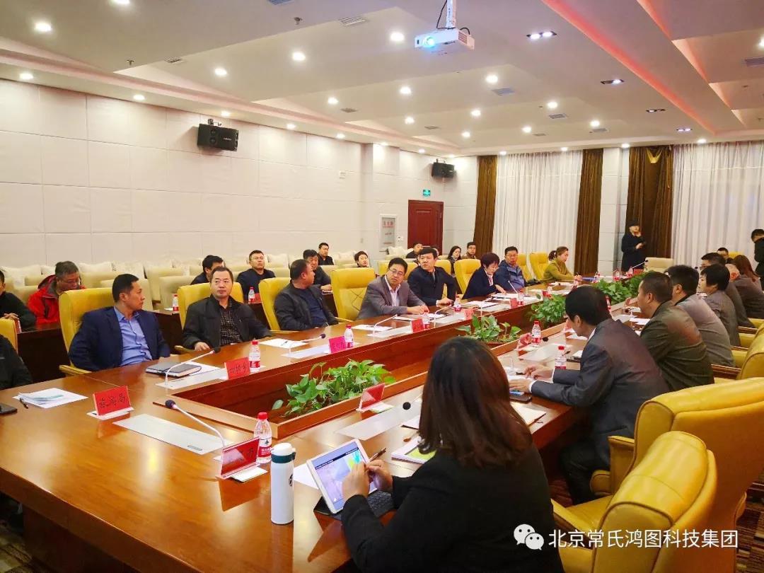 【会员动态】会长单位——北京常氏鸿图集团赫哲特色小镇规划项目落地创建研讨会顺利召开