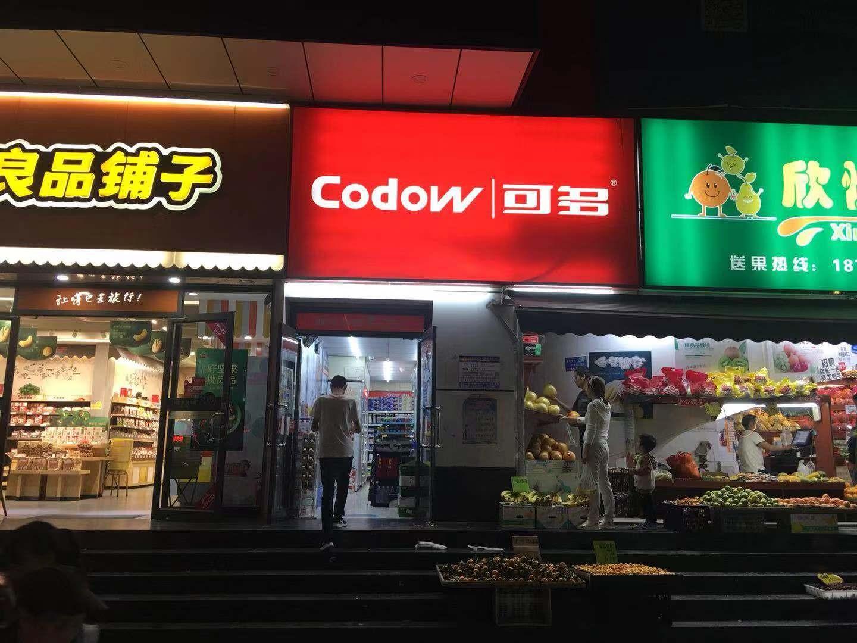 徐东商圈30平品牌超市转让