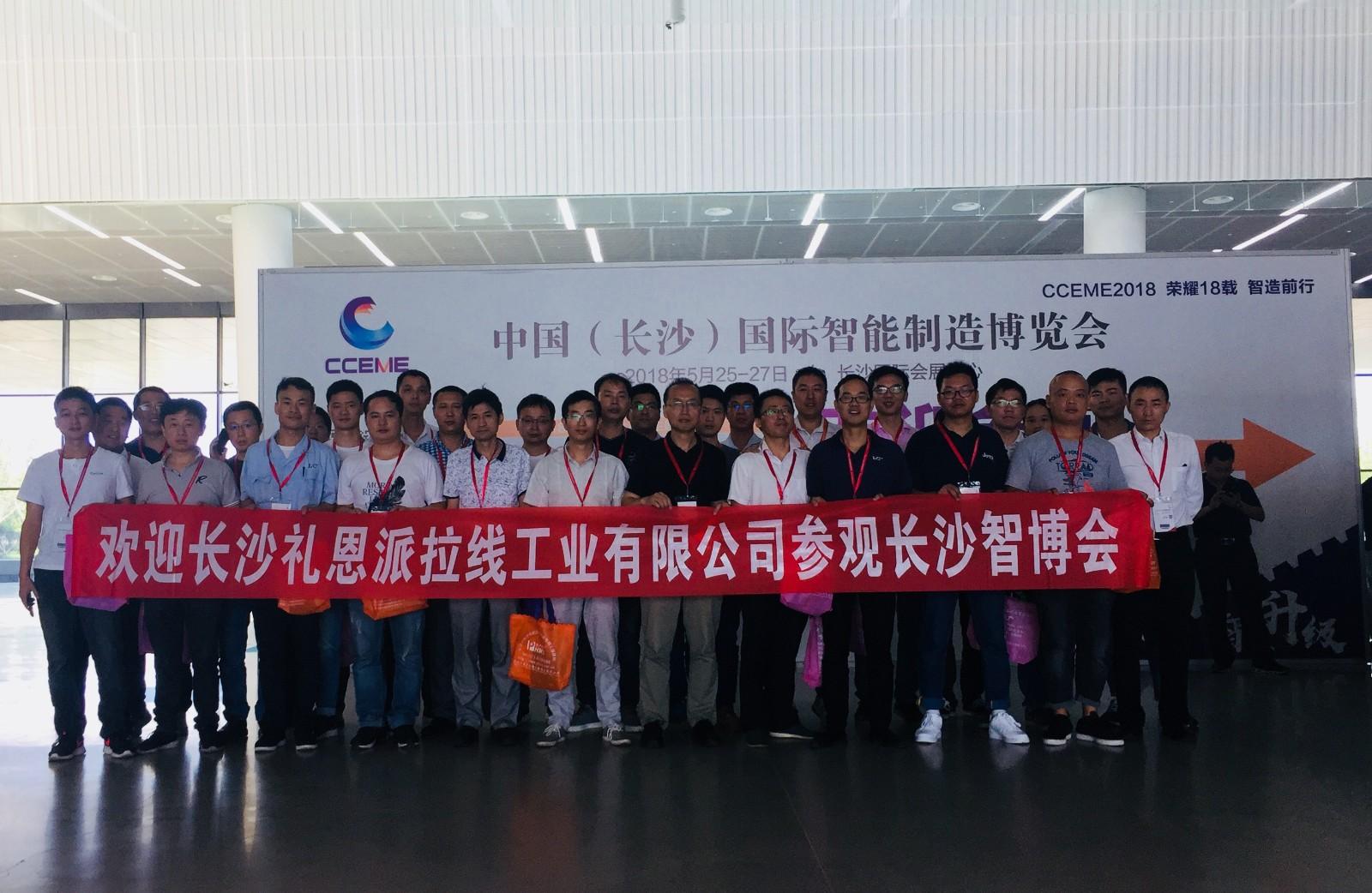 长沙礼恩派拉线工业有限公司 生产部经理  谢元泉
