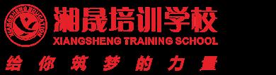 长沙高新开发区湘晟培训学校有限公司