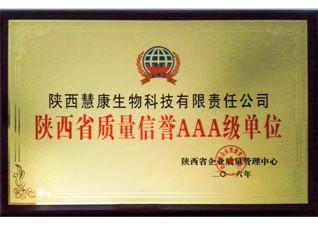 陕西省质量信誉AAA级单位