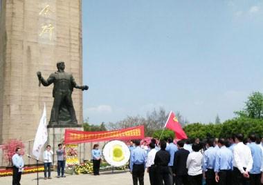 集团党委组织开展党员清明祭扫烈士活动