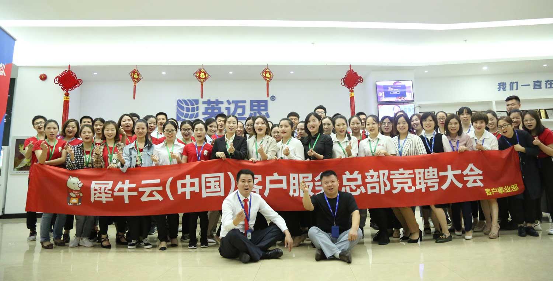 犀牛云(中国)客户服务总部储备干部竞聘大会:为您服务,无所不能
