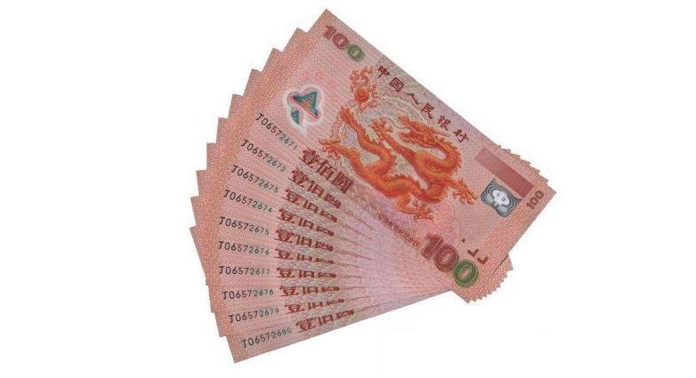 2000年千禧龙钞十连号