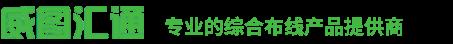 杭州威通汇图科技有限公司